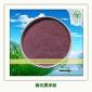 供应膨化黑米粉 黑米粉可用于饮料、冲调食品、代餐粉产品等